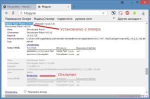 Browser plugins adobe flash player включить